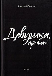 Андрей Эмдин «Девушка, привет». 16+