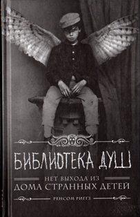 Ренсом Риггз «Библиотека душ. Нет выхода из дома странных детей». 12+