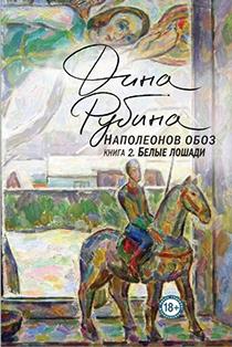 «Наполеонов обоз. Белые лошади». Книга 2