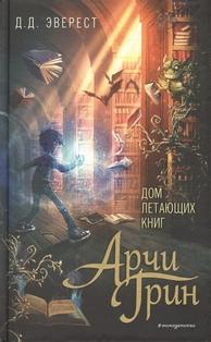 «Арчи Грин и дом летающих книг»